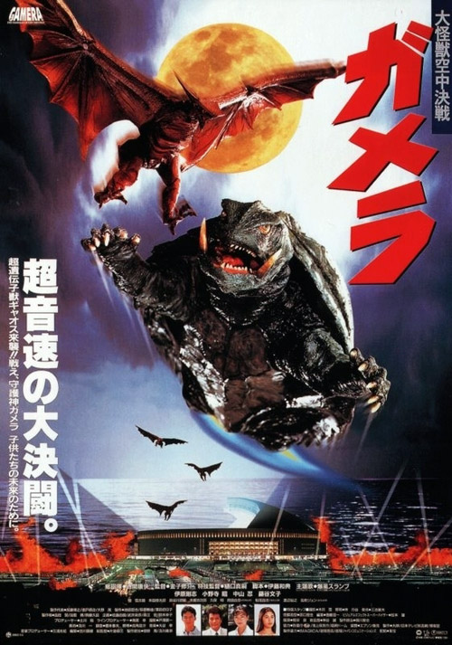 affiche cinema Gamera Gardien de l'Univers