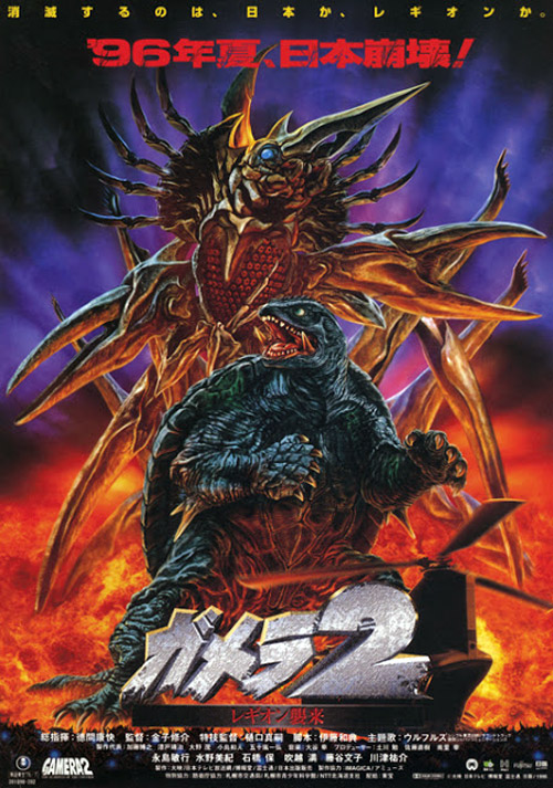 affiche cinema Gamera l'attaque de la légion